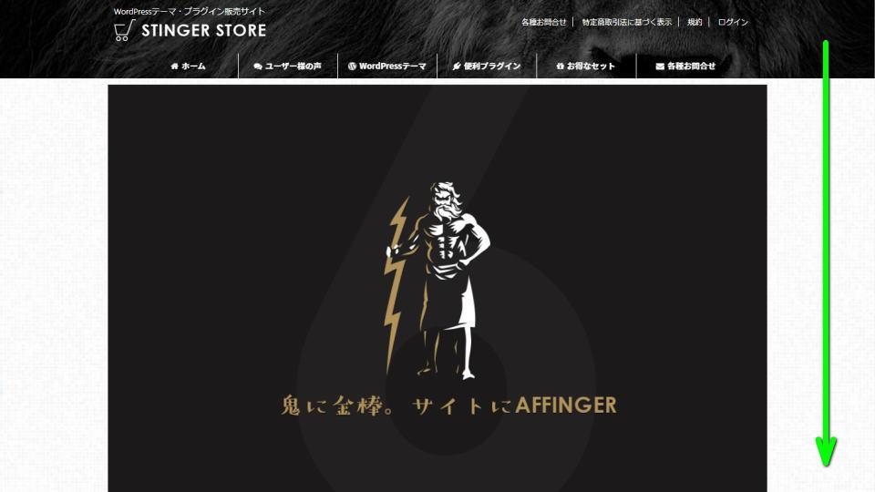 seo-template-affinger-6-download-2