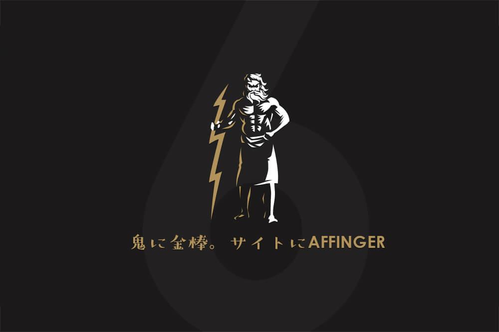 seo-template-affinger-6-image