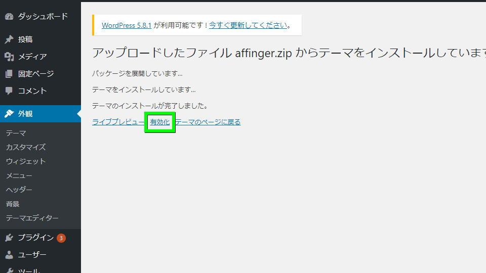seo-template-affinger-6-install-4