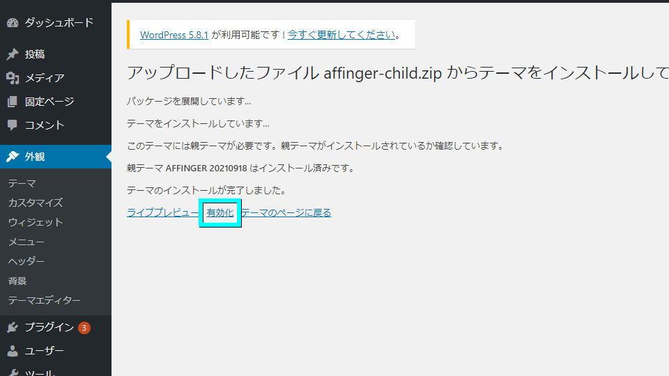 seo-template-affinger-6-install-7