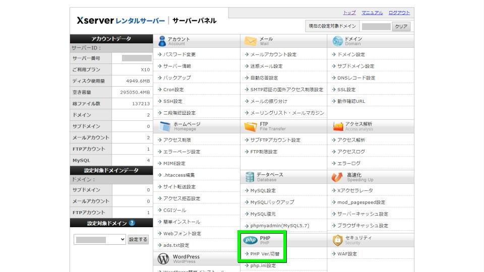 seo-template-affinger-6-install-error-php-2