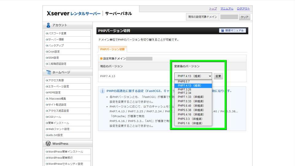 seo-template-affinger-6-install-error-php-3