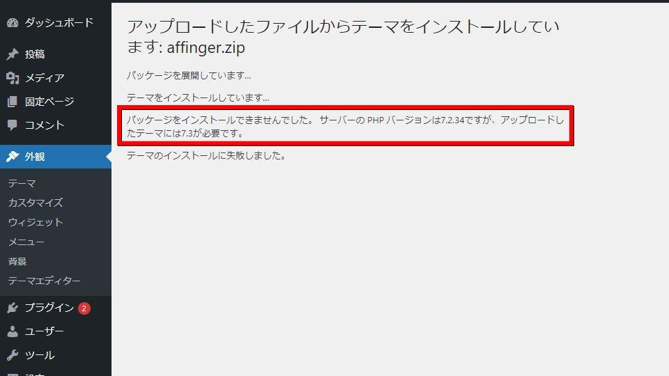 seo-template-affinger-6-install-error-php
