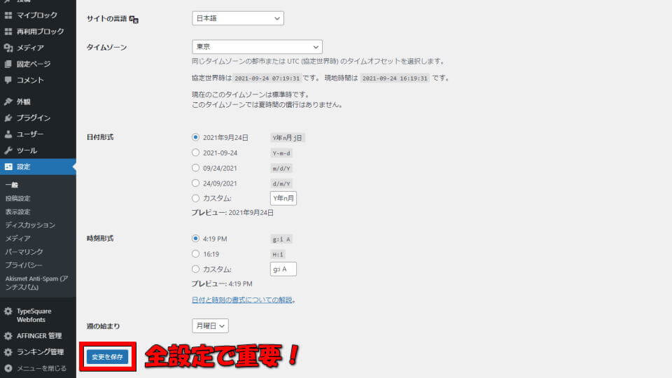 seo-template-affinger-6-settings-2-1