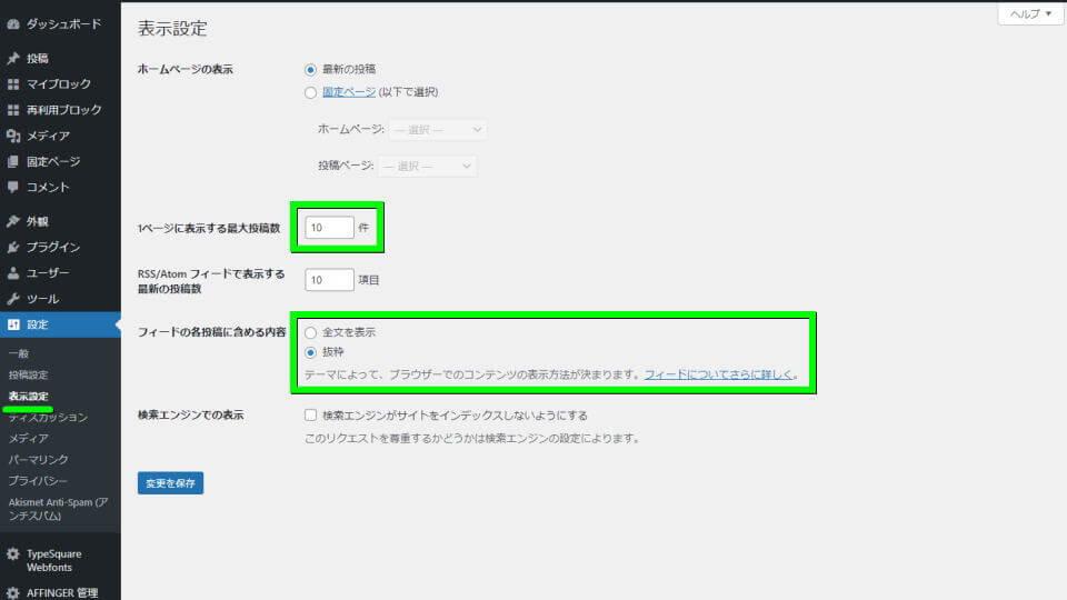 seo-template-affinger-6-settings-3-1