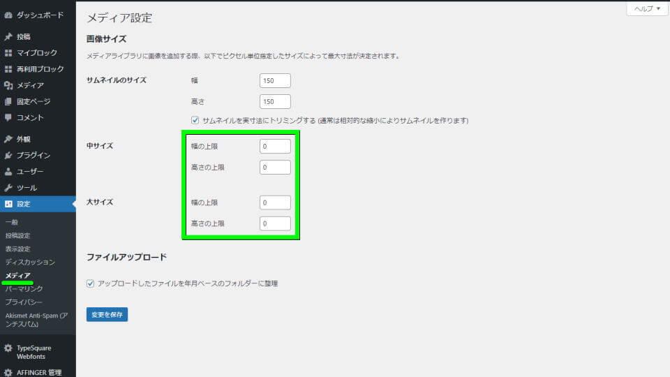 seo-template-affinger-6-settings-4