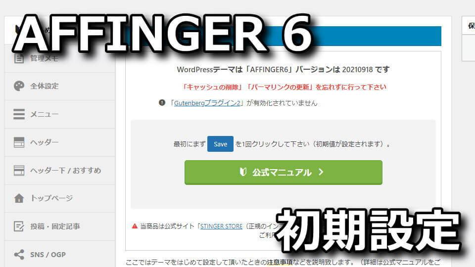 seo-template-affinger-6-settings-7