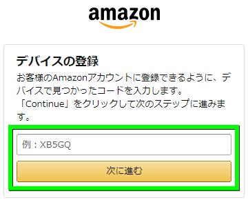 amazon-co-jp-code