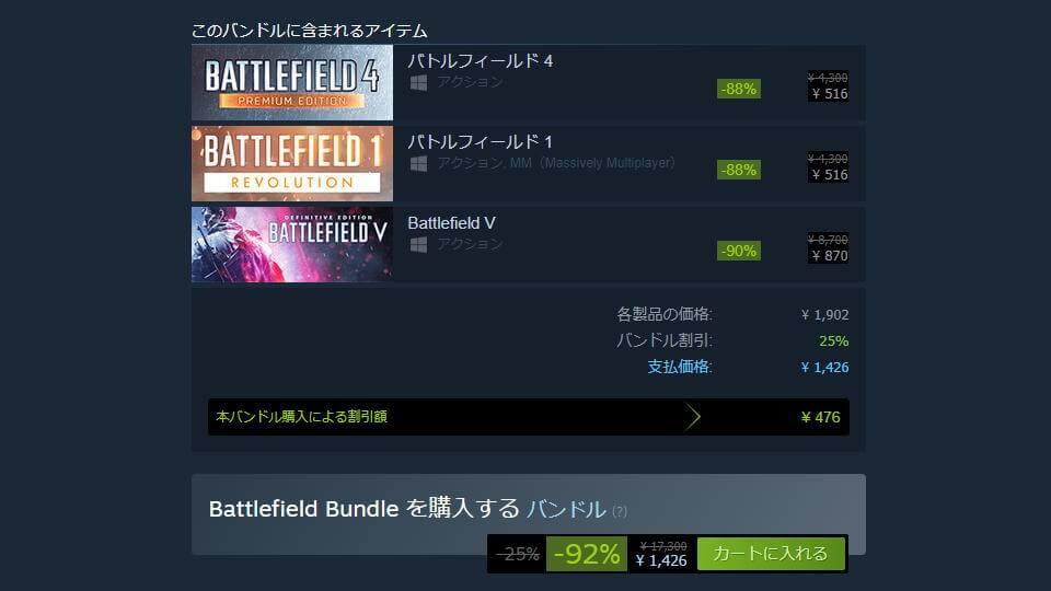 battlefield-bundle-dlc-tigai-hikaku