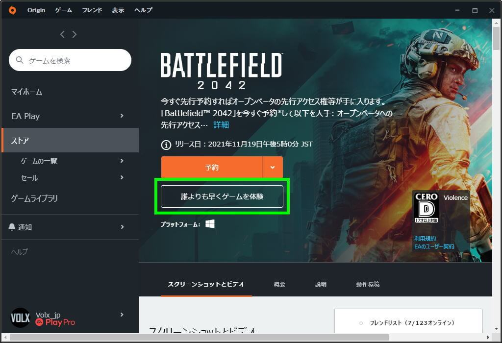 bf2042-battlefield-2042-install-guide-02