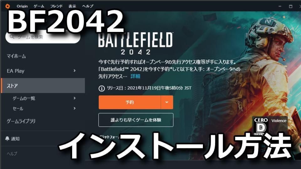 bf2042-battlefield-2042-install-guide