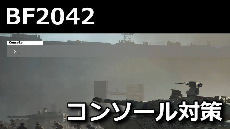 bf2042-console-command-taisaku-language