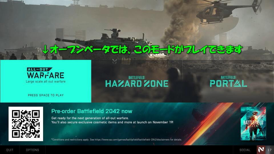 bf2042-open-beta-game-start