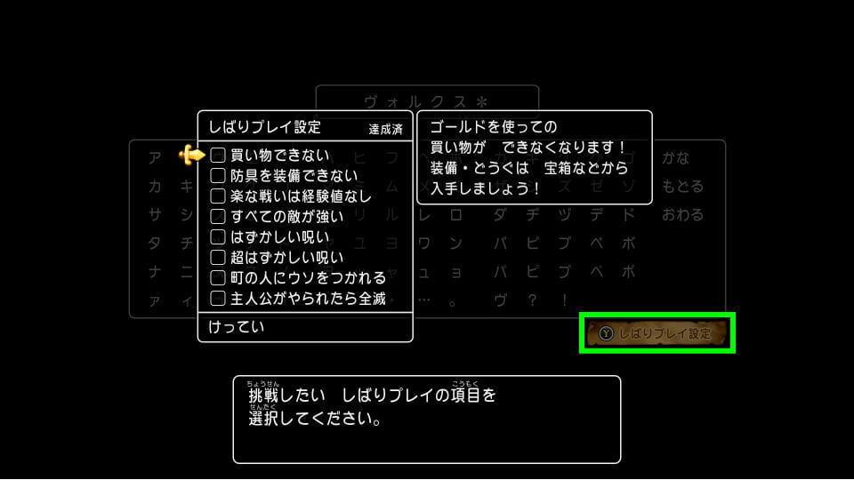 dq11-dragon-quest-11-sibari-play-2