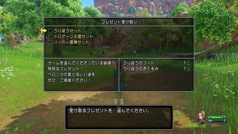 dq11-dragon-quest-11-tokuten-uketori-3