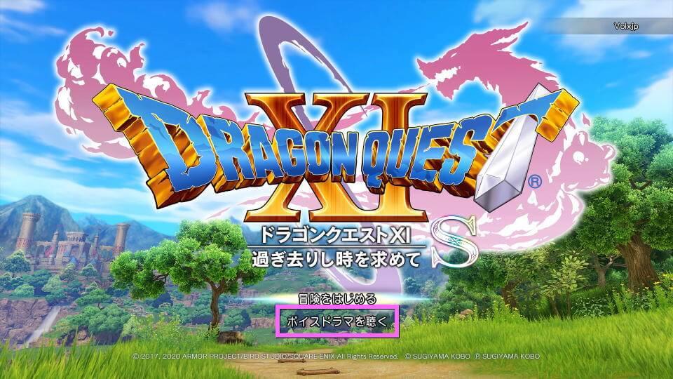 dq11-dragon-quest-11-voice-drama