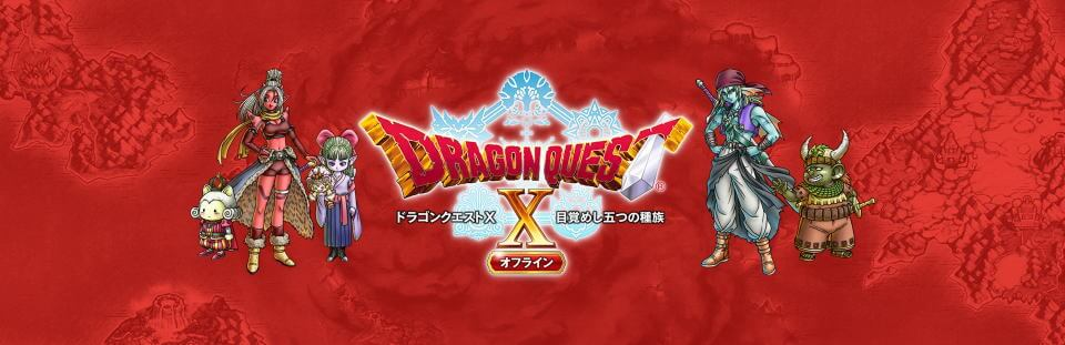 dqx-offline-deluxe-edition-tigai-hikaku-spec-1