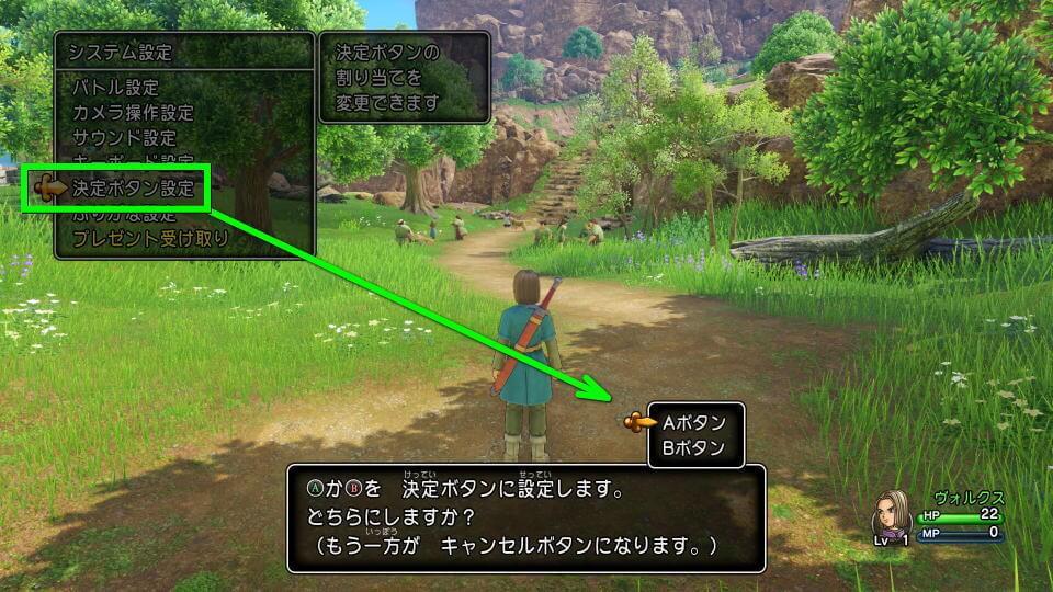 dragon-quest-11-controller-setting-button