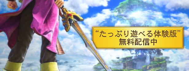 dragon-quest-11-demo
