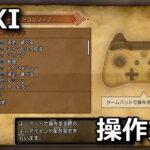 dragon-quest-11-keyboard-controller-setting-150x150
