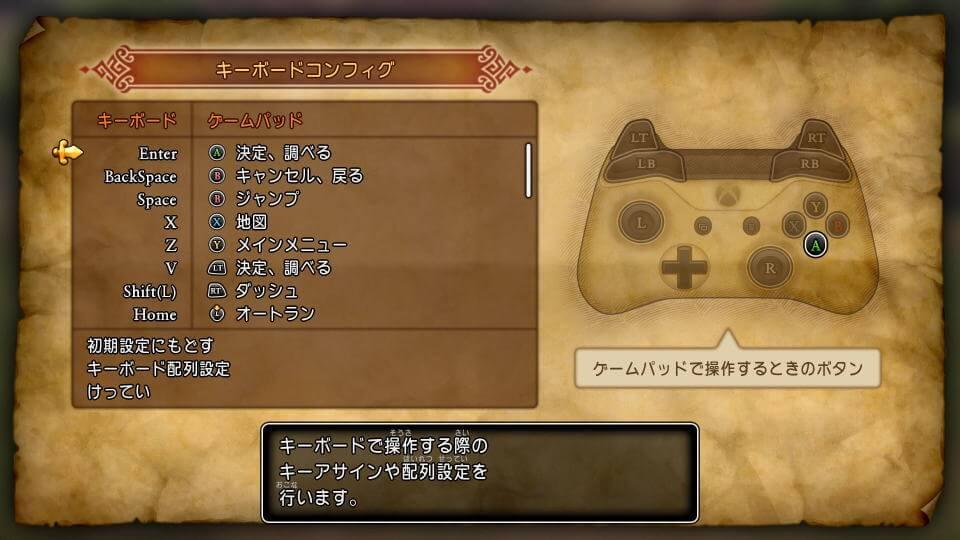 dragon-quest-11-keyboard-controller-setting-list