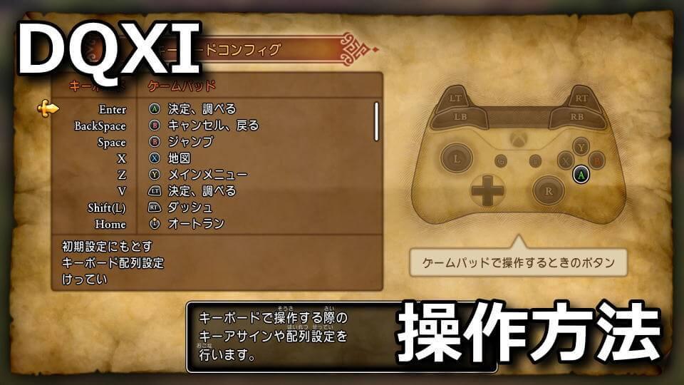 dragon-quest-11-keyboard-controller-setting