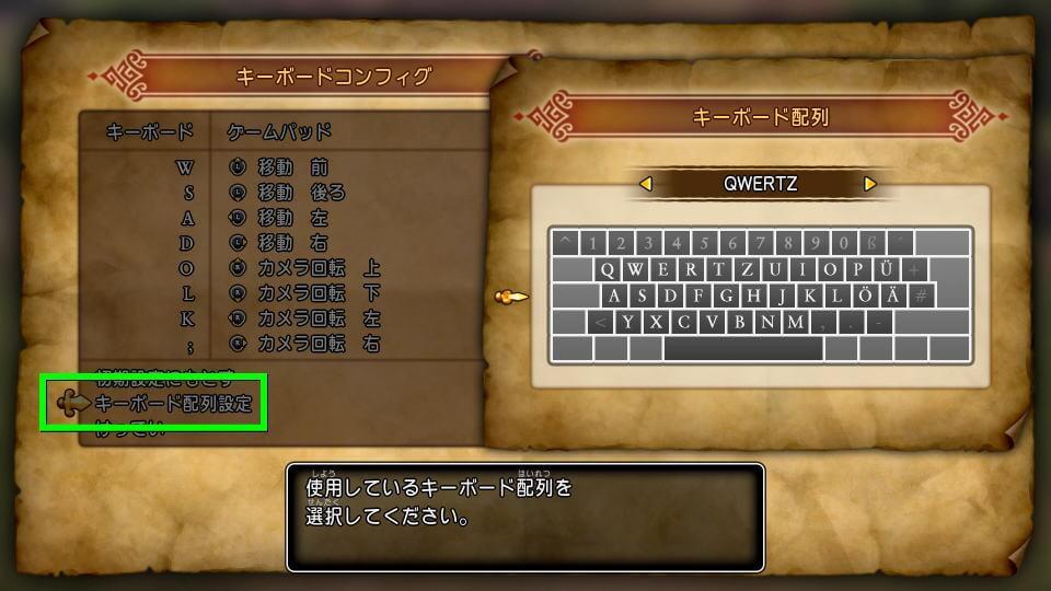dragon-quest-11-keyboard-setting