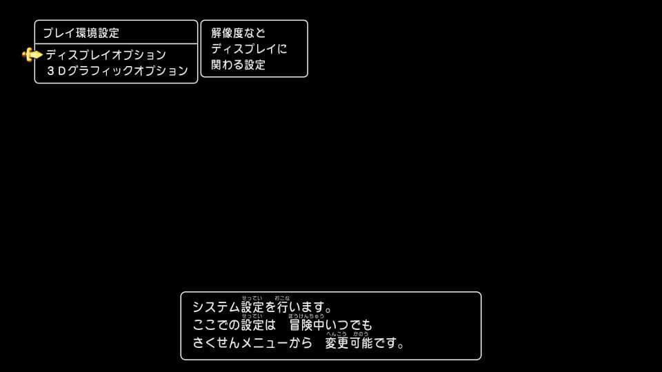 dragon-quest-11-play-settings-2