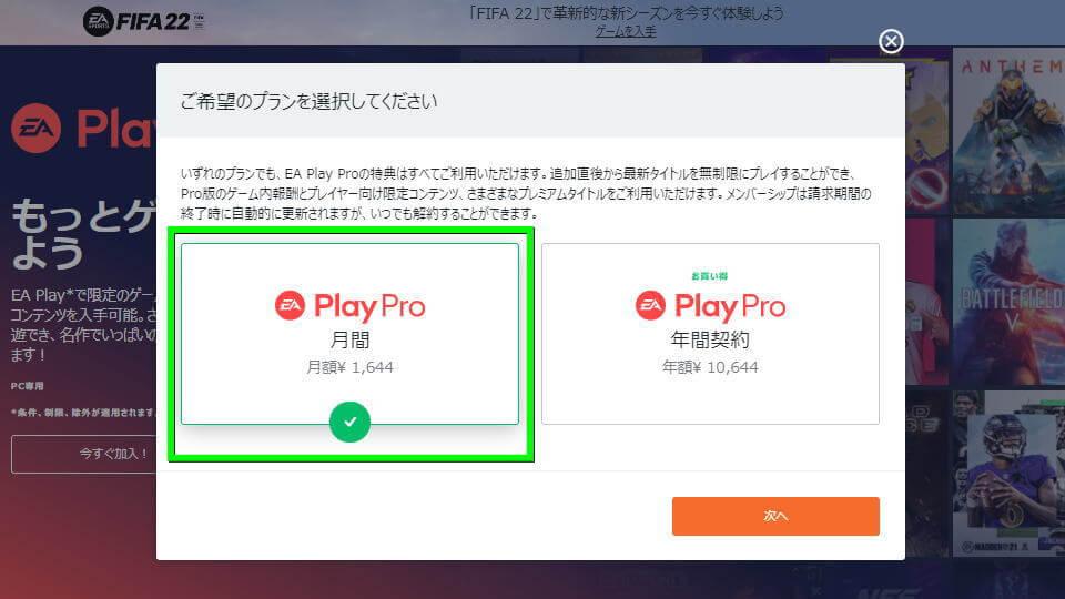 ea-play-ea-play-pro-tigai-hikaku-register-3