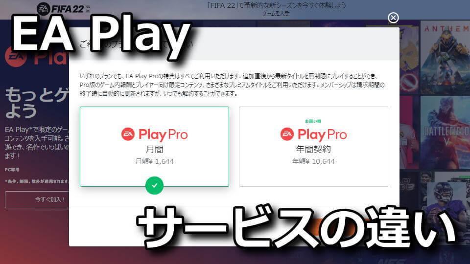 ea-play-ea-play-pro-tigai-hikaku-register