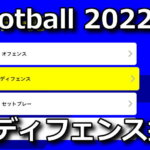 efootball-2022-controller-guide-defence-150x150