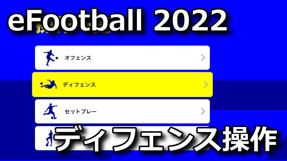 efootball-2022-controller-guide-defence