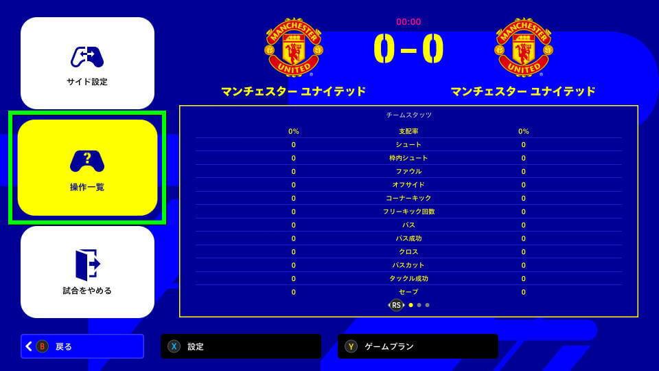 efootball-2022-controller-guide-offense-1