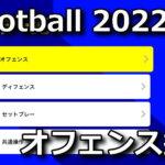 efootball-2022-controller-guide-offense-150x150