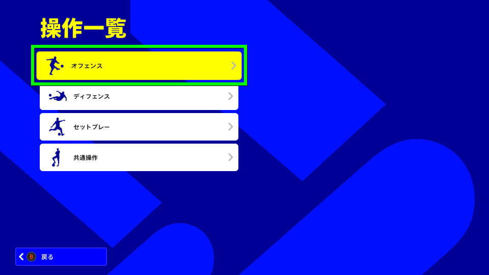 efootball-2022-controller-guide-offense-2