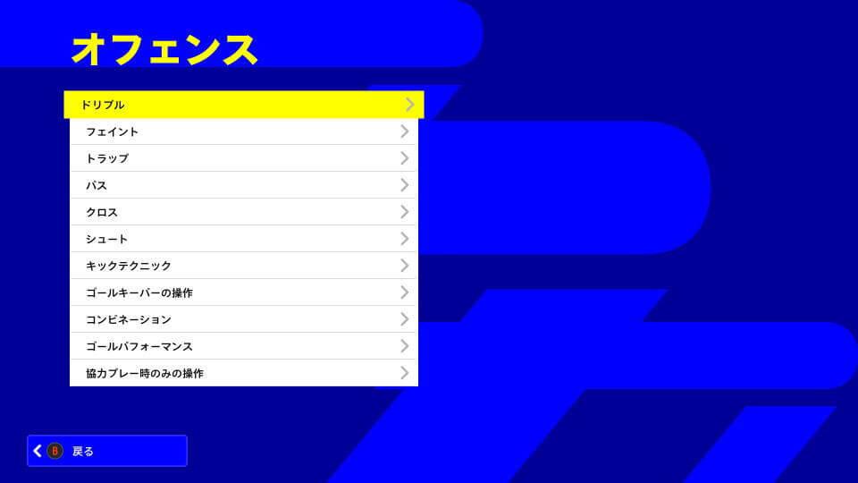efootball-2022-controller-guide-offense-list