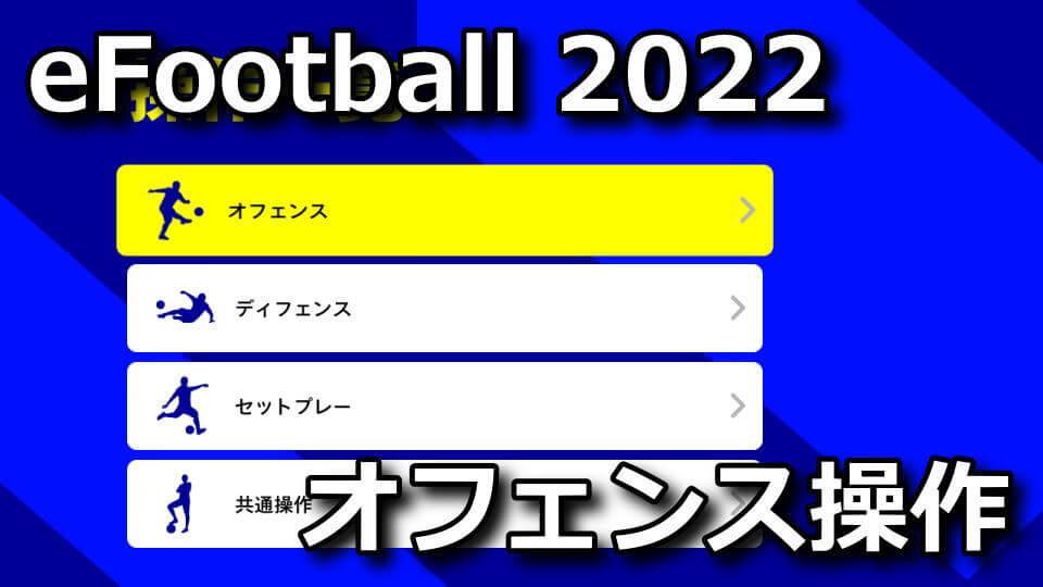 efootball-2022-controller-guide-offense