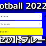 efootball-2022-controller-guide-set-play-150x150