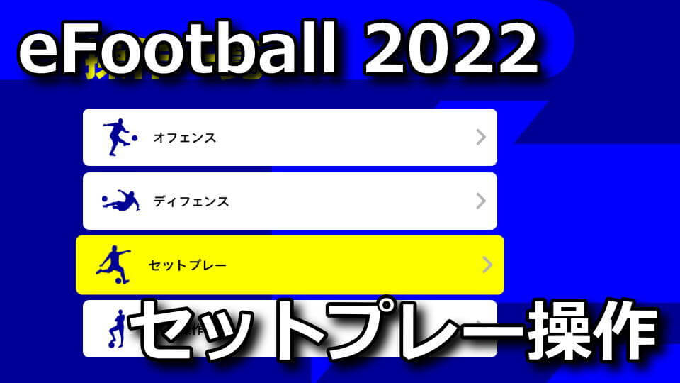 efootball-2022-controller-guide-set-play
