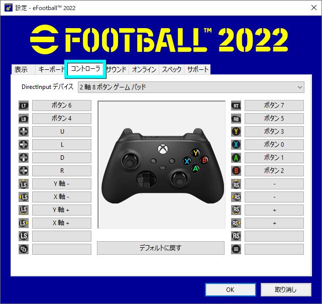 efootball-2022-controller-setting