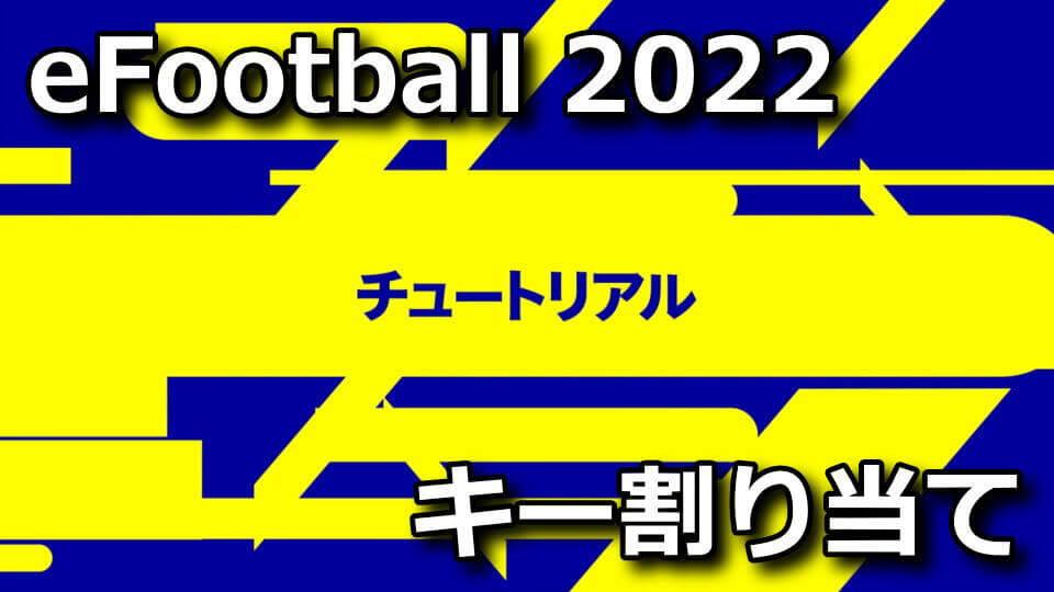 efootball-2022-keyboard-controller-setting-1