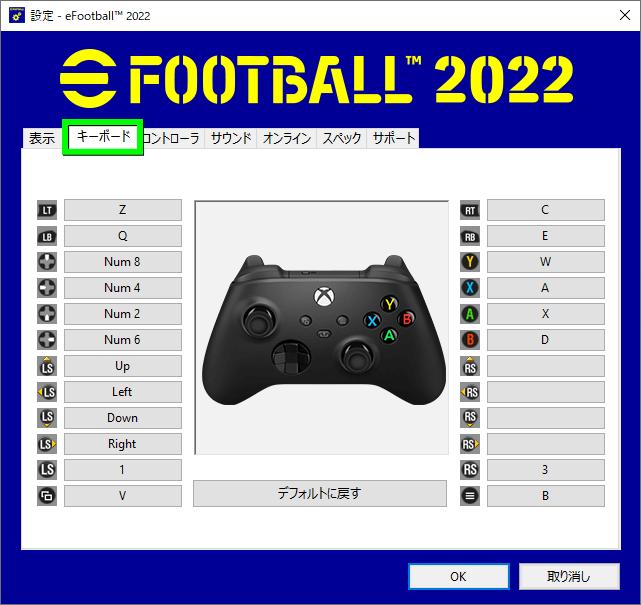 efootball-2022-keyboard-setting