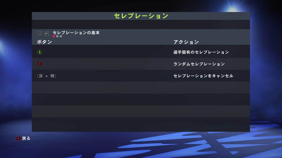 fifa-22-celebration-control-selection-3