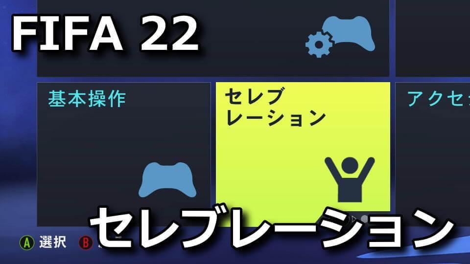 fifa-22-celebration-control-selection-5