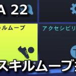 fifa-22-control-skill-move-action-150x150