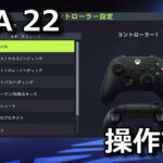 fifa-22-controller-setting-150x150