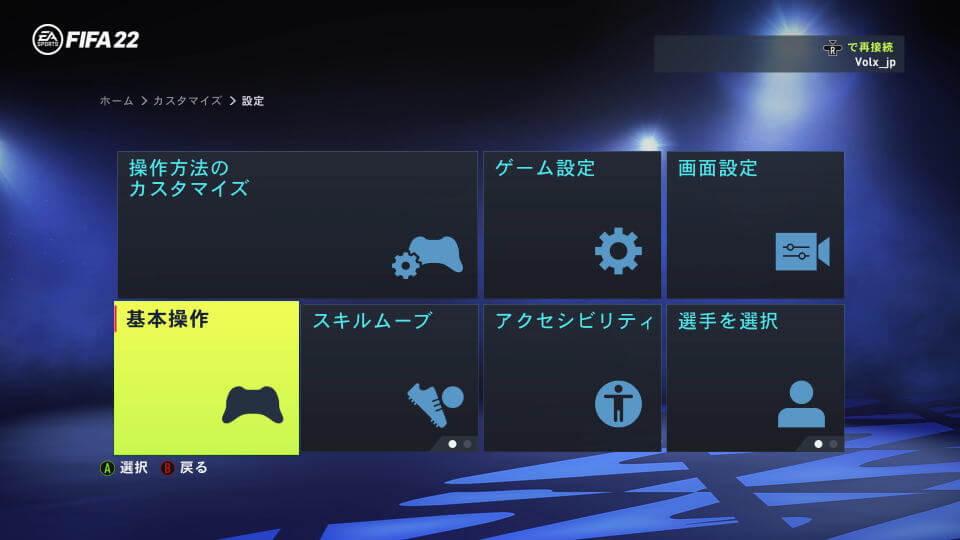 fifa-22-controller-setting-basic