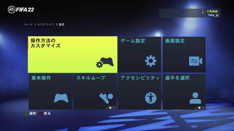 fifa-22-controller-setting-customize