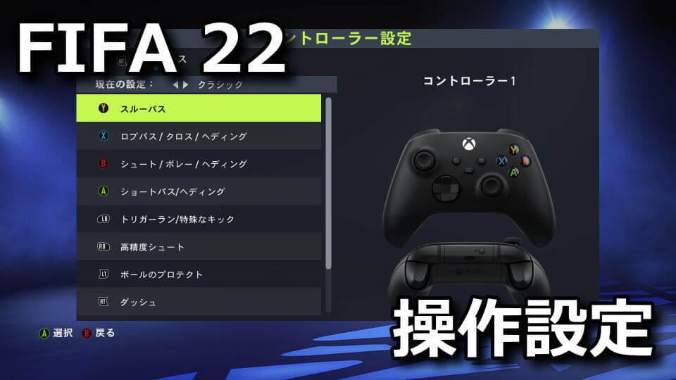 fifa-22-controller-setting