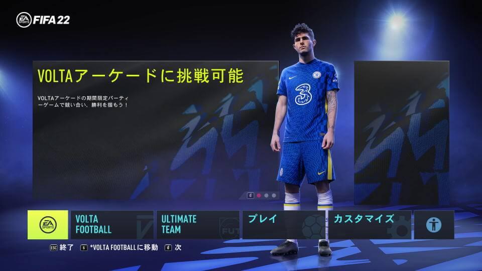 fifa-22-game-screen-shot